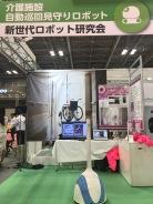 Surveillance Robot at RHC