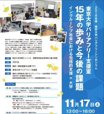Conference on Student Disability Services at the University of Tokyo